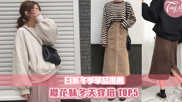 簡易入門穿搭!日本女孩激推的五件冬季單品!