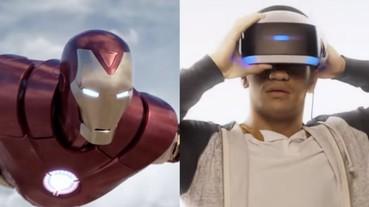 漫威讓你化身「東尼史塔克」 推出 PlayStation VR 鋼鐵人遊戲!