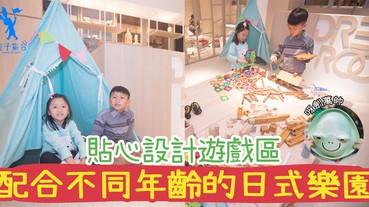 【專欄作家:呀劍萬帥】貼身為不同年紀而設遊戲區!DREAM ROOM全新幼兒玩樂及派對園地