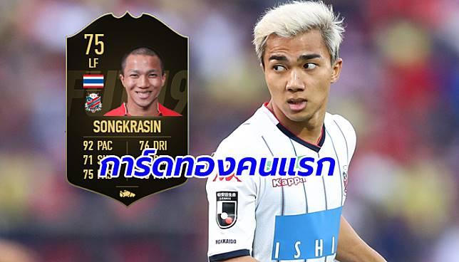 ผลงานประจักษ์! 'ชนาธิป' แข้งไทยคนแรกได้การ์ดทอง เกม FIFA