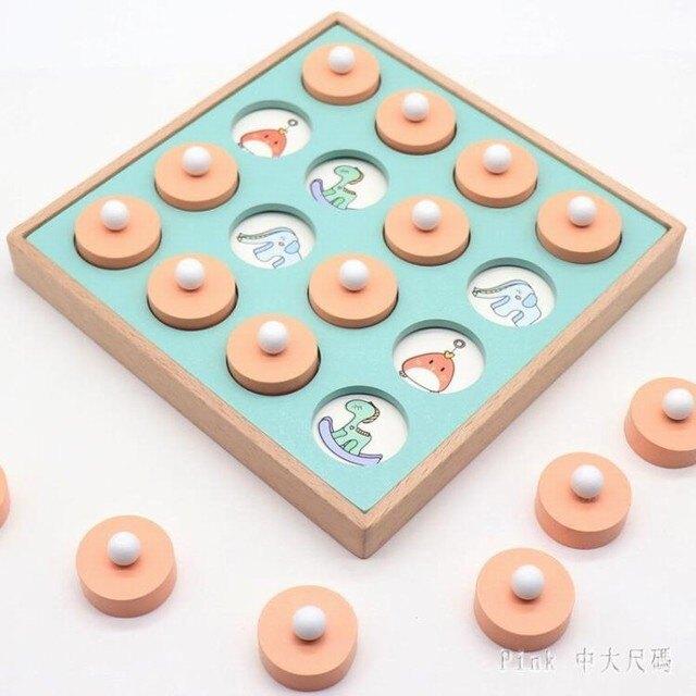 木盒裝記憶棋邏輯思維訓練兒童腦力智力開發益智3-6歲早教具 JY9338【pink中大尺碼】