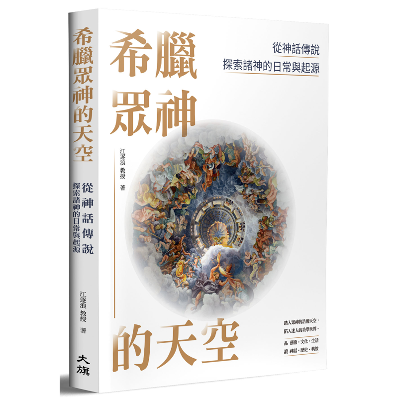 商品資料 作者:江逐浪 出版社:大旗出版 出版日期:20210101 ISBN/ISSN:9789869943666 語言:繁體/中文 裝訂方式:平裝 頁數:288 原價:420 ----------