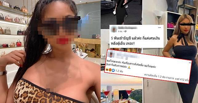ชาวเน็ตขุดยับ สาวเหยียดเงิน 5 พัน แค่เศษเงิน – ใช้ชีวิตหรู อยู่แพง