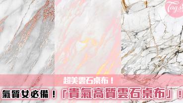 【桌布大放送 】喜歡雲石質感的不能錯過,多款雲石桌布任意下載!