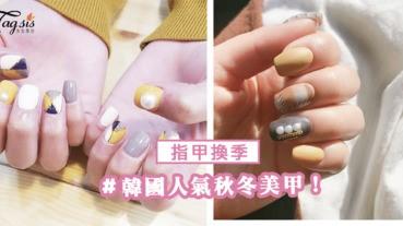 韓國人氣秋冬美甲!不只衣櫃要換季,手指甲也不可以忽略呀!一起變美吧~