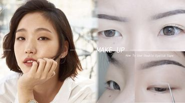 單眼皮、腫眼皮必看!雙眼皮貼使用技巧,貼出5種不同「雙眼皮」,助你速脫「單」變洋娃娃大眼!