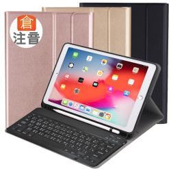 ◎1.2020年iPad11吋(一代/二代)專用,專業筆槽座設計、可放Apple Pencil|◎2.筆槽、鍵盤與皮套三合一。皮套可單獨使用,注音印刷按鍵,支援iPad功能鍵,巧克力式鍵帽|◎3.保固