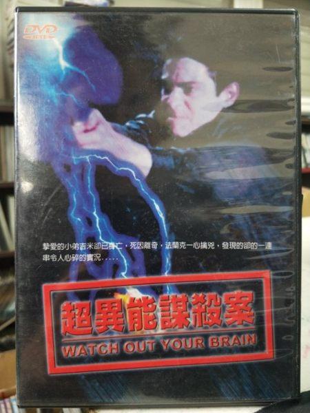 影音專賣店-Y60-071-正版DVD-電影【超異能謀殺案】-布莉姬方達 麥克歐凱菲