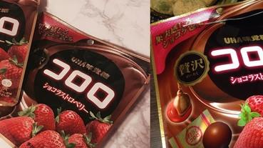 軟糖控荷包看緊點!UHA味覺糖推冬季限定口味巧克力草莓,好誘人~