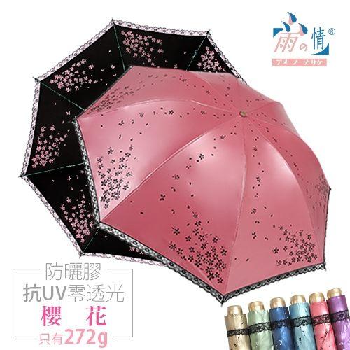 ▲反向折傘水滴不滴落n▲不透光抗UV紫外線n▲遮陽擋雨抗風極佳
