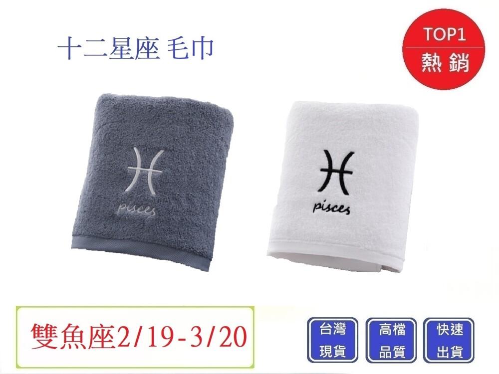 產品: 有分淺色(白色)深色 毛巾產品尺寸約: 34cm * 75cm (2cm) 包邊工藝- 三針無線包邊工藝牢固防線脫落 細密毛圈- 毛圈整齊細密 均勻柔軟親膚 刺繡工藝- 高密度刺繡 精緻美觀
