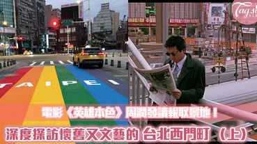 原來台北西門町要這樣逛!台北人都不知道的西門商圈(上)