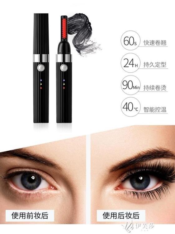 離子電燙睫毛捲翹器電動加熱睫毛夾燙眼毛神器持久定型