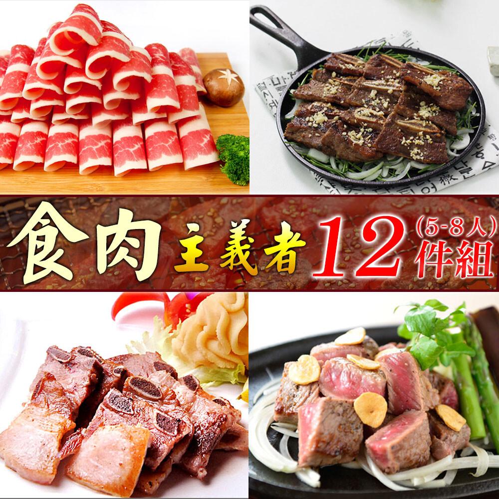《好神》肉食主義者 12件組 (約5-8人份)