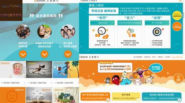 (生活分享)【O-Bank王道銀行】像我一樣的小資族都應該要有一個生活理財帳戶,線上開戶超方便