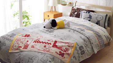 日本西川「史努比」70週年紀念寢具可愛來襲!還有軟萌抱枕讓你只想一直賴在家裡面