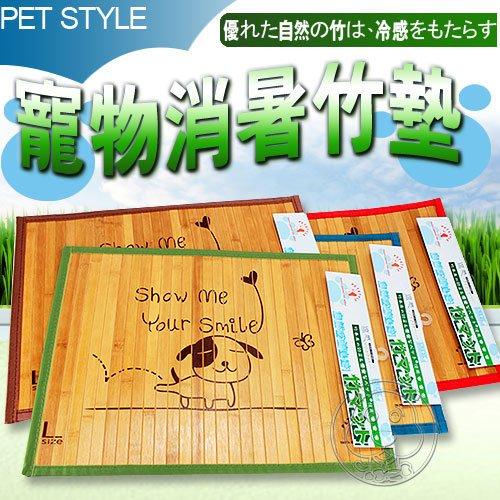 Pet Style》寵物夏暑冬暖2用竹蓆墊3L (天然涼)90*60cm