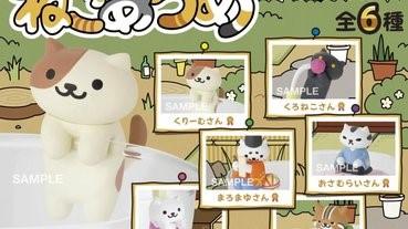 《貓咪收集》杯緣子 9月上旬發售!