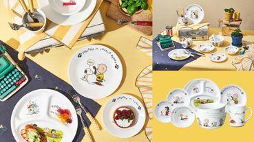 史努比粉絲一定要買!康寧餐具推出SNOOPY史努比彩色經典復刻,餐盤、湯碗、馬克杯通通有!