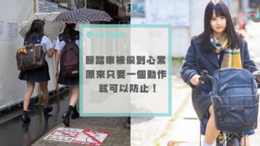 自行車老是被偷? 日本人被偷怕了竟然腦洞大開?成效非常好!