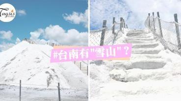台南熱門打卡點!「七股鹽山」,你沒有眼花!那是鹽山,不是雪山喔!