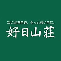 好日山荘 金沢西インター大通り店