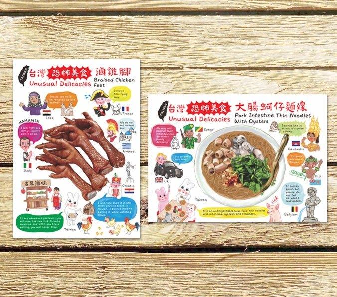 **明信片規格** 內容:大腸蚵仔麵線+滷雞腳 明信片組(2款各一張)