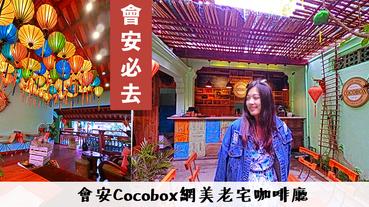 會安燈籠咖啡廳推薦》cocobox會安打卡咖啡廳 千萬要選湖畔這家!