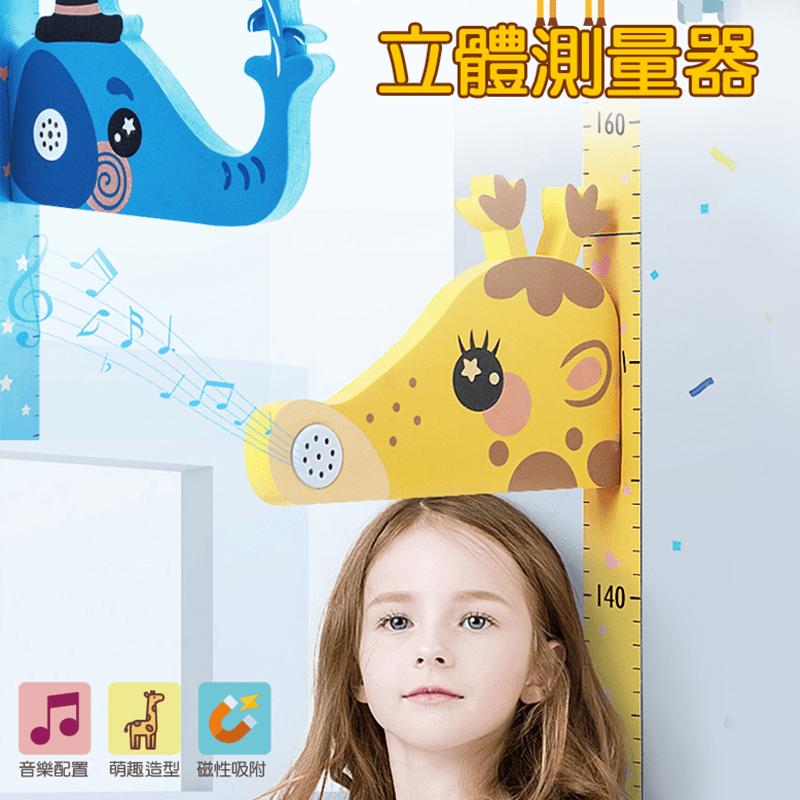 可愛3D立體測量器,在音樂中測量,讓小朋友愛上測量身高,磁性雙磁鐵,磁力強勁不掉落,可以在磁性身高尺上平移,EVA泡棉,材質柔軟,不會砸傷小朋友。材質圓潤無毛次,使用更安全!數字清晰精準,為孩子記錄每