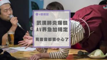 日本武漢肺炎疫情延燒,連女優們的活動都增加了不少規定(淚)