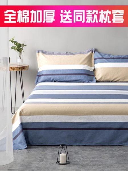 加厚100%全棉床單單件雙人1.5m1.8米男女純棉棉布被單床上三件套