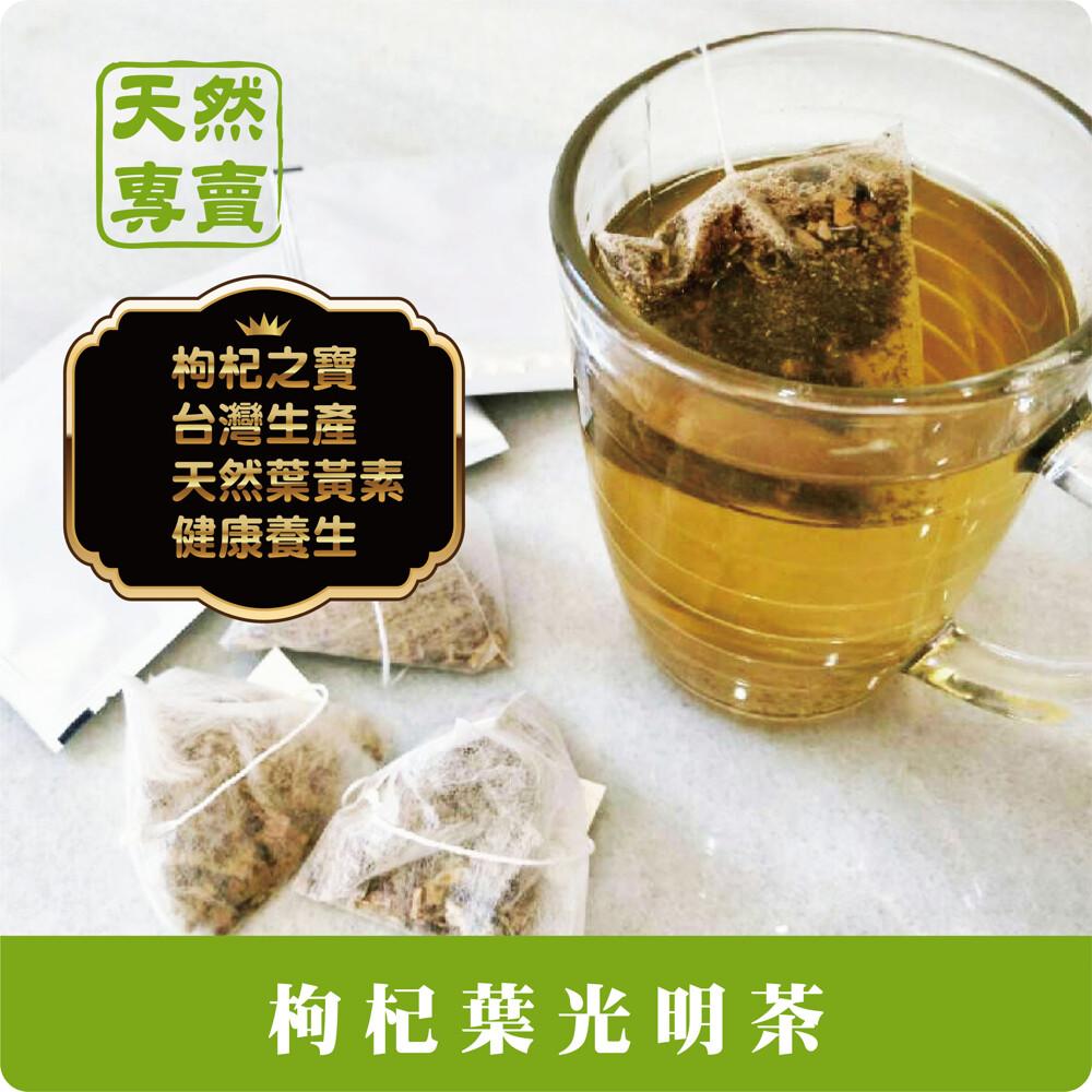 【3C族群必喝】枸杞葉光明茶 護目茶/養生茶/活力茶/枸杞葉茶《天然專賣》