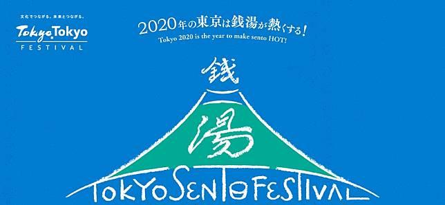 มีรอยสักก็เข้าได้! ญี่ปุ่นเชิญชวนชาวต่างชาติมาสัมผัสเสน่ห์โรงอาบน้ำสาธารณะต้อนรับโตเกียวโอลิมปิก