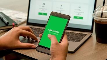 LINE MOBILE資費大晉級,月月市話+網外100分鐘免費