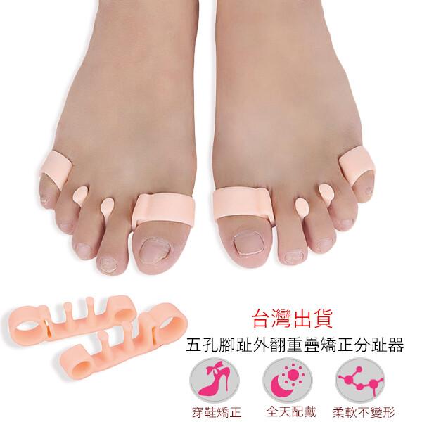【美腿神器魔法足趾環】足部矯正器 分指器 拇指外翻矯正矽膠套