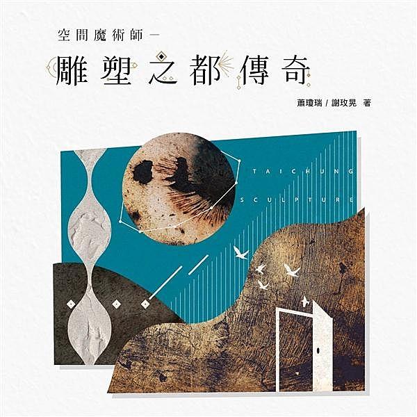 本書為108年「空間魔術師──雕塑之都傳奇」特展之展覽專輯,收錄臺中地區六十餘位...