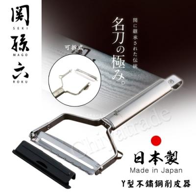 日本貝印KAI 日本製-關孫六 Y型 不鏽鋼 蔬果削皮器 刨刀 去皮刀 可拆洗-附保護蓋