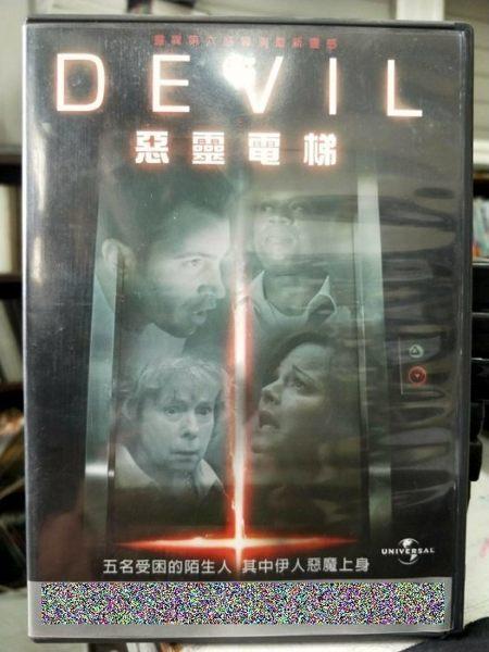 挖寶二手片-Y58-052-正版DVD-電影【惡靈電梯】-五名受困的陌生人 其中一人惡魔上身