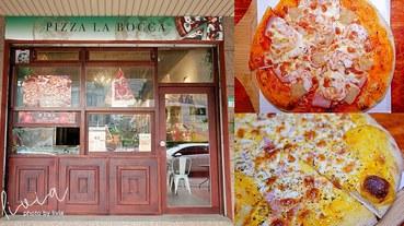 【中山披薩】La Bocca 義式手作披薩│道地手作披薩│午餐超值優惠│外帶有折扣│高cp值pizza 跟著Livia享受人生