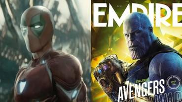 〔復仇者聯盟〕當《復仇者聯盟 3》所有角色都換成死侍 吐槽「Cable怎變紫色的辛普森家庭」?