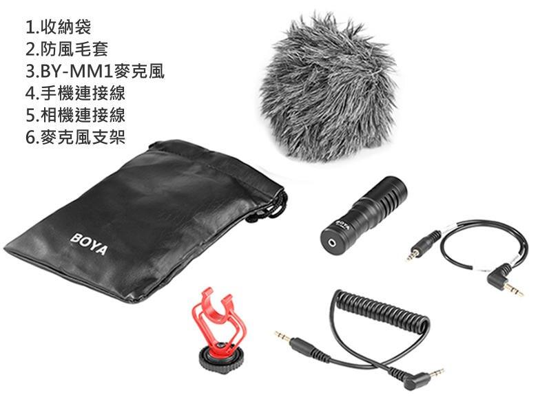 【中壢NOVA-水世界】BOYA BY-MM1 指向性麥克風 相機 手機 平板 攝影機 通用款 直播 電容式 心型指向