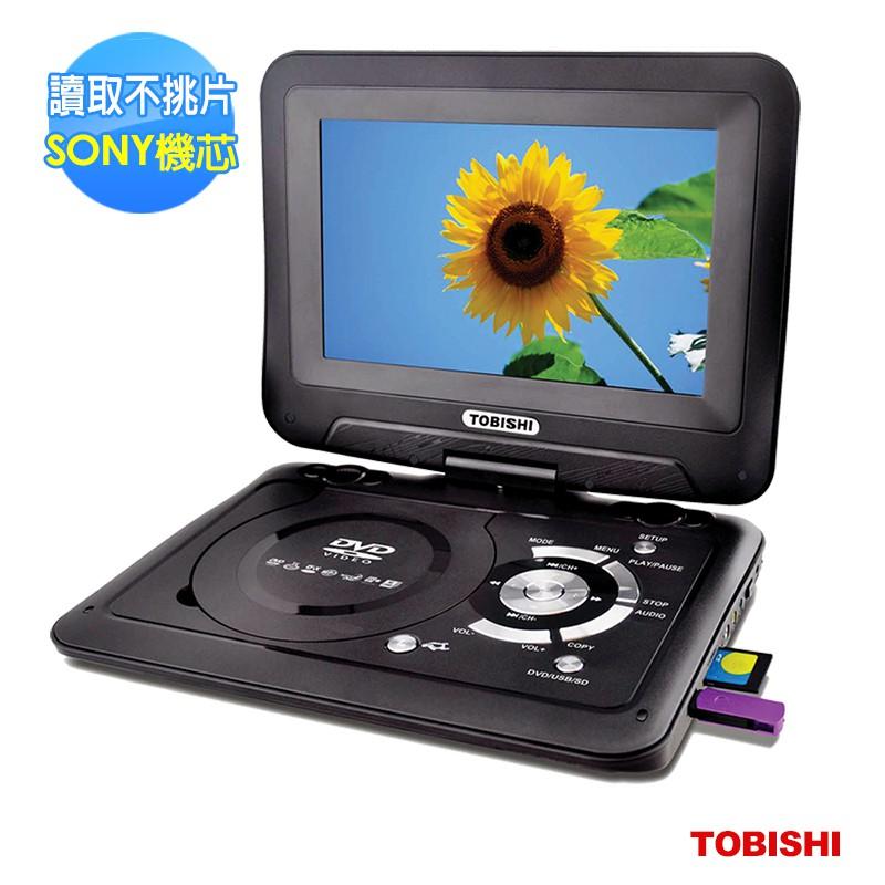 TOBISHI 9吋掌上型不挑片RM/DVD攜帶式播放器*專業級歌唱/語言/學習必選,適學生/銀髮族 *規格業界最強,穩定度一流*全新9吋高解析液晶顯示面板,螢幕可270度旋轉*附贈超大中文遙控器,一
