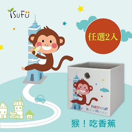 [舒福家居]玩具收納箱 猴子吃香蕉 可摺疊(任選2入)獼猴+恐龍