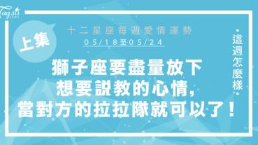 【05/18-05/24】十二星座每週愛情運勢 (上集) ~獅子座要盡量放下想要說教的心情,當對方的啦啦隊就可以了!