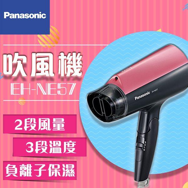 【APP滿666折$50】【Panasonic國際牌】負離子 吹風機 EH-NE57