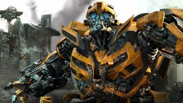 《大黃蜂》獨立電影 2019 年上映,成為《變形金剛》系列電影完結?!