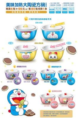 7-11 哆啦A夢 美味加熱 大陶瓷方碗,大全套8款,直購價1100元
