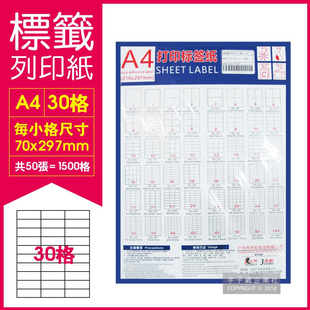 杰倫紙業-A4電腦標籤列印紙 30格 (50張/包)影印、雷射、噴墨三用紙 文具 辦公用品 自黏標籤