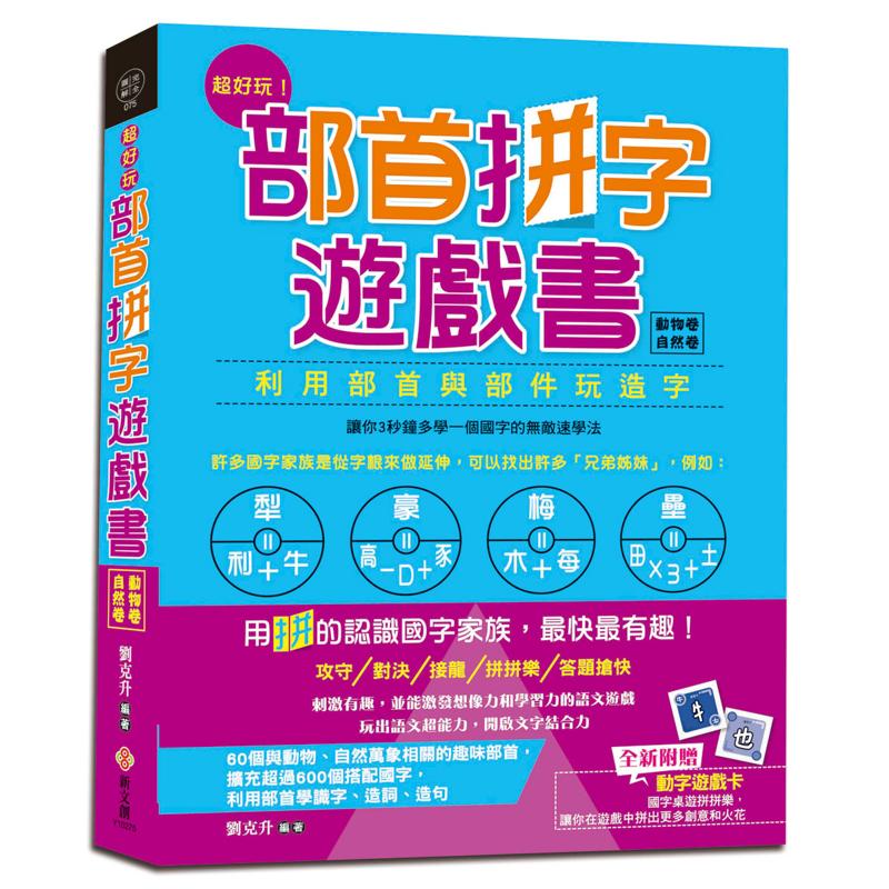 商品資料 作者:劉克升 出版社:新文創 出版日期:20201125 ISBN/ISSN:9789579068444 語言:繁體/中文 裝訂方式:平裝 頁數:312 原價:360 -----------