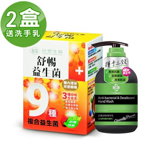 [贈洗手乳] 《台塑生醫》舒暢益生菌(30包入/盒)2入/3入/5入